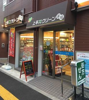 上平井クリーン薬局