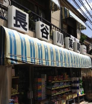 長谷川薬局