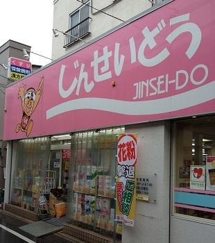 仁生堂薬局本店