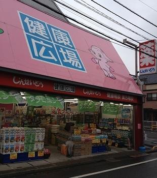 仁生堂薬局総合店