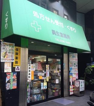 興生堂薬局