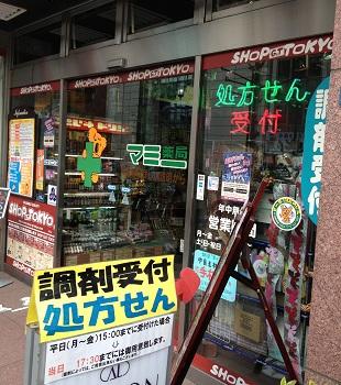 マミー薬局新宿御苑店