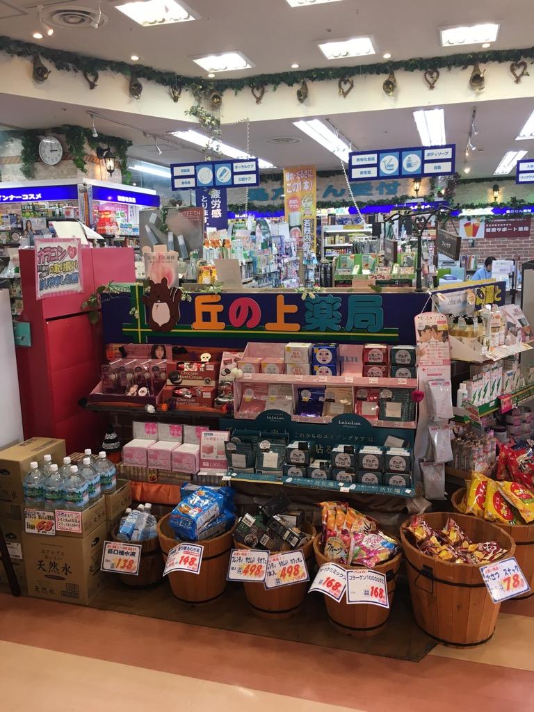 丘の上薬局 聖蹟桜ヶ丘店