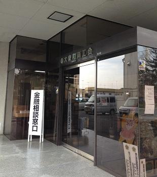 大泉町観光協会