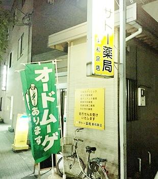 サトー薬局東和泉店