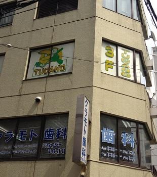 TUCANO 鶴見店