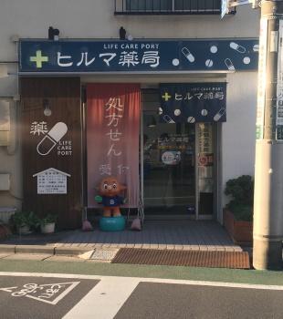 ヒルマ薬局小豆沢店