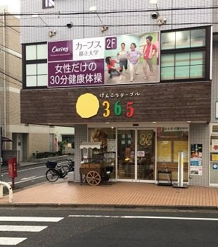 けんこうテーブル365+ 都立大店