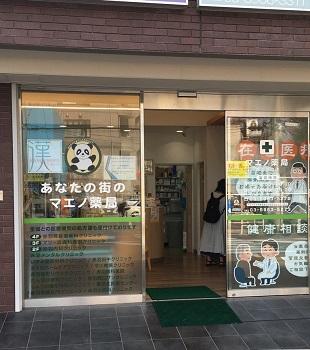マエノ薬局赤羽西口店